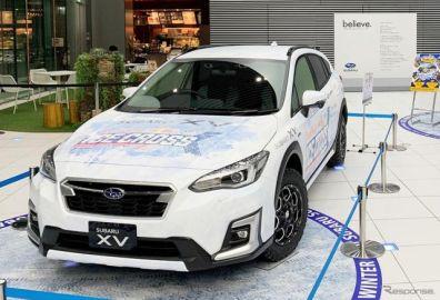 スバル、「レッドブル・アイスクロス」横浜大会にオフィシャルカーを提供