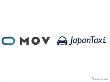タクシー配車アプリのMOVとJapanTaxiが統合、配車可能台数は10万台規模に