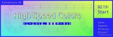 High Speed Colors - ソニーとつくる、新感覚サーキット -《画像:ソニー》