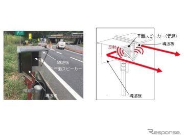 「音声」でドライバーに注意喚起、NEXCO中日本が開発…指向性スピーカーを用いて