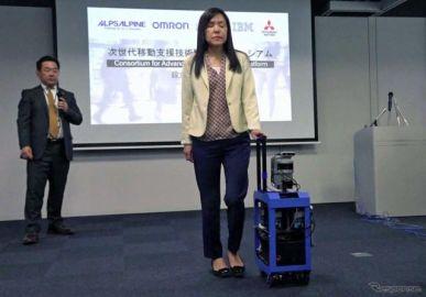 視覚障害者の移動をサポートする小型ロボットを共同開発…アルプスアルパインなど5社