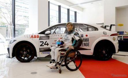 「車椅子レーサー」青木拓磨、今度はEVレースにチャレンジ