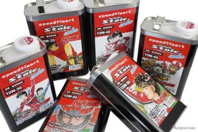 旧車・空冷車対応オイル「バリ伝」缶を限定発売へ…スピードハート