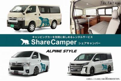 キャンピングカーを気軽に体験 「シェアキャンパー」が2月20日に開始