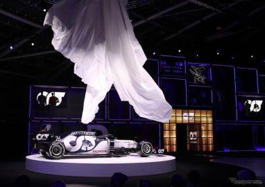 【F1】改名新陣営のアルファタウリ・ホンダも新車「AT01」を発表