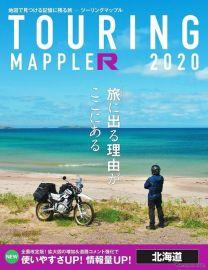 ツーリングマップル、全面リニューアルの2020年版 3月16日発売