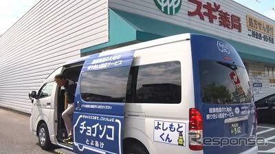 移動支援サービス「チョイソコ」 アイシン精機が実証実験へ