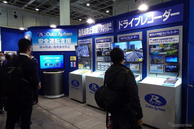 大阪オートメッセ2020に4年ぶりに出展したR-SPECデータシステムのブース