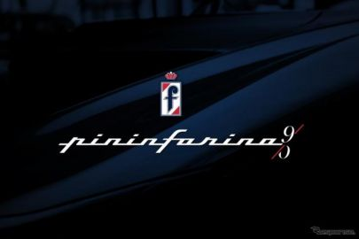 ピニンファリーナが新型車を発表へ、創業90周年を記念…ジュネーブモーターショー2020