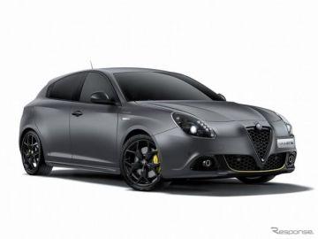 アルファロメオ ジュリエッタ、マットグレーの限定車発売
