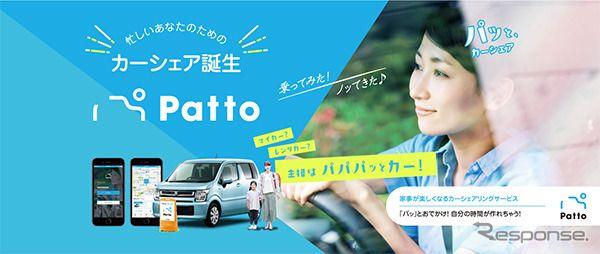スズキなど、スマホが鍵になるカーシェア「Patto」実証実験…サブスクプランも用意して2月22日開始