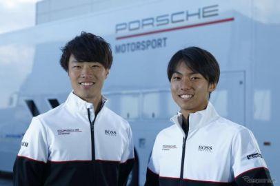 ポルシェジャパン、スカラシッププログラムのドライバー2名を選出