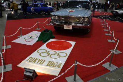 【ノスタルジック2デイズ2020】クラシックモーターショー…前の東京オリンピックの頃に走っていた車なんかも