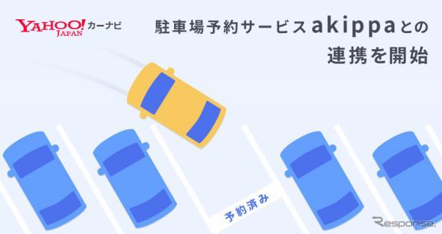 あらかじめ駐車場を予約しているので、安心して目的地へと向かうことができる