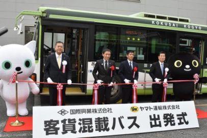 路線バスを活用した客貨混載、埼玉県飯能市でスタート