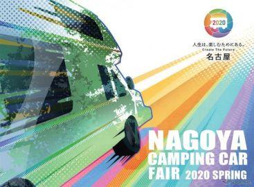 名古屋キャンピングカーフェア、150台が集結…Mr.シャチホコも来場 [中止]