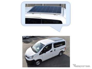 オリックス自動車、移動事務所車に太陽光パネル搭載モデルを追加
