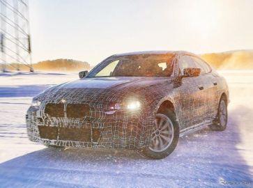 BMW『コンセプト i4』、バーチャルワールドプレミアへ 3月3日