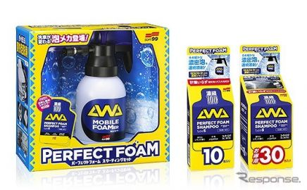濃密泡による新たな洗車スタイル、ソフト99「パーフェクトフォーム」発売