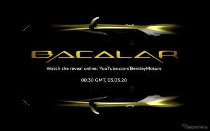 ベントレー『マリナー・バカラル』、デジタルプレスカンファレンスで発表へ