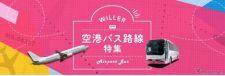 WILLER EXPRESSが羽田空港と各都市を結ぶ高速バスを拡充《画像 WILLER EXPRESS》
