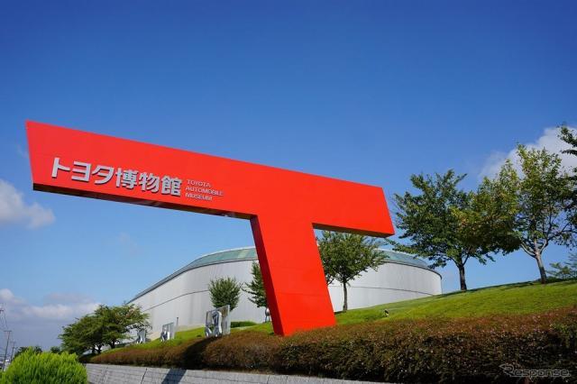 トヨタ博物館《画像:トヨタ博物館》