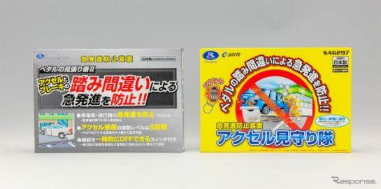 データシステム「アクセル見守り隊」など、サポカー補助金2万円の対象に