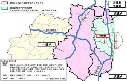 福島原発事故での母子避難者、高速道路無料措置を1年延長 2021年3月まで