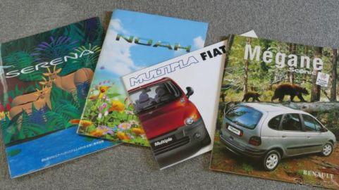 【懐かしのカーカタログ】ミニバン&MPV、日・仏・伊そのお国柄の違いは?