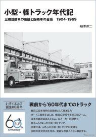 懐かしの商用車の歴史を探る…小型・軽トラック年代記