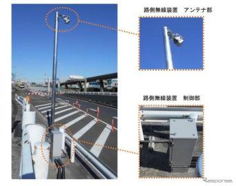 自動運転車の高速道路合流を支援する技術 実証実験を開始