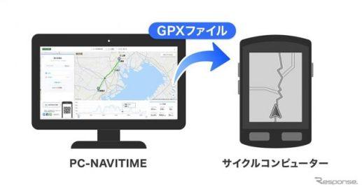 PC-NAVITIME、サイクリングコースのGPXファイル出力機能を追加
