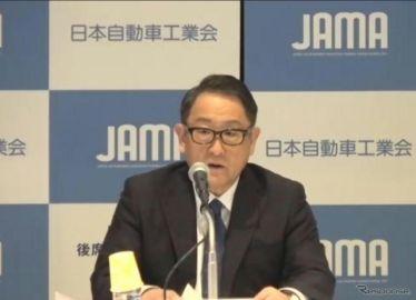 自工会の豊田会長がオンライン記者会見で訴えたこと
