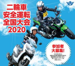 二輪車安全運転全国大会、鈴鹿で開催決定 9月20-21日