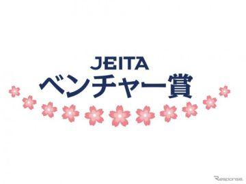 有名スタートアップを創出してきたJEITAベンチャー賞 ダイナミックマップ基盤など8社に決定