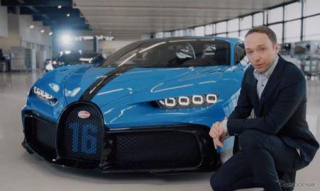 ブガッティ シロン、コーナリングマシン「ピュルスポール」を発表…限定60台を2020年後半から生産