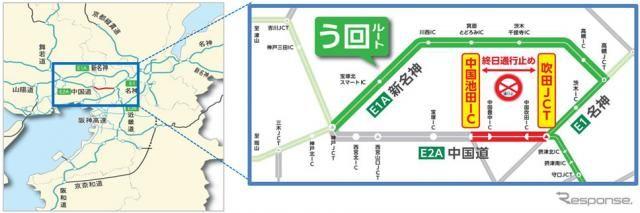 中国道 吹田JCT〜中国池田IC、終日通行止め 6月12-28日