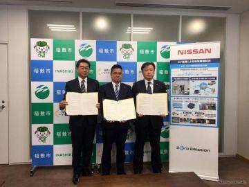日産と茨城県稲敷市、EVを活用した「災害連携協定」を締結 全国27件目
