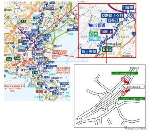 横浜新道 川上料金所スタッフ、新型コロナウイルス感染が判明 3月15-16日に勤務