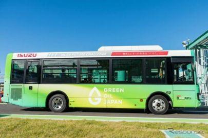 次世代バイオディーゼル燃料が完成、いすゞ藤沢工場シャトルバスで使用開始