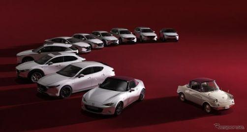 マツダ 100周年 特別記念車、登録乗用車の全車種に設定 予約受注を開始