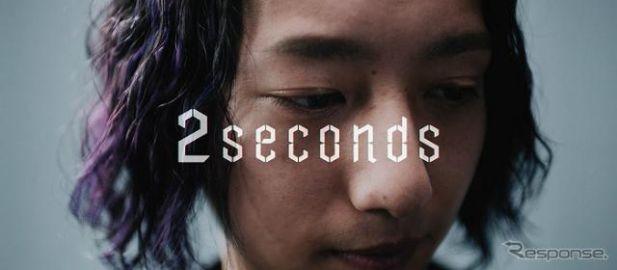 「たった2秒で人生は暗転」ながらスマホ運転防止啓発動画公開