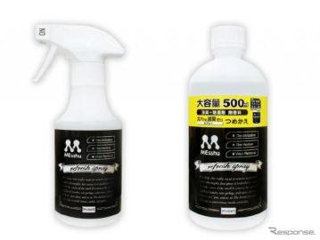 ウイルス除菌できる「ズバッと滅臭」、家庭用新製品を発売…プロスタッフ