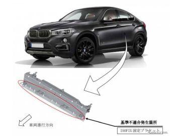 BMW X6、チャイルドシート固定ブラケットが破損するおそれ リコール