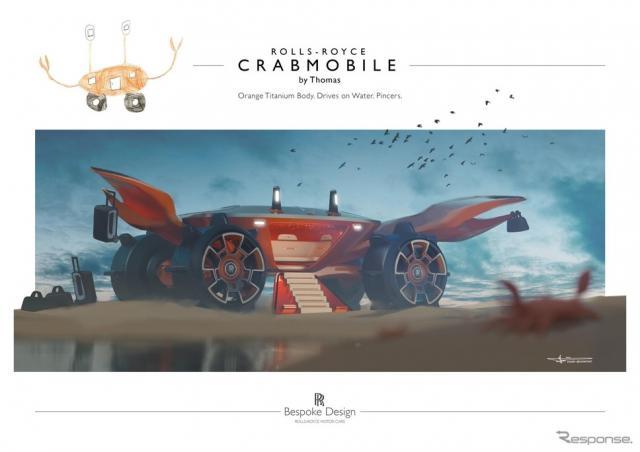 子ども達の作品をロールスロイスがデザインレンダリング化したイラストの見本《photo by Rolls-Royce Motor Cars》
