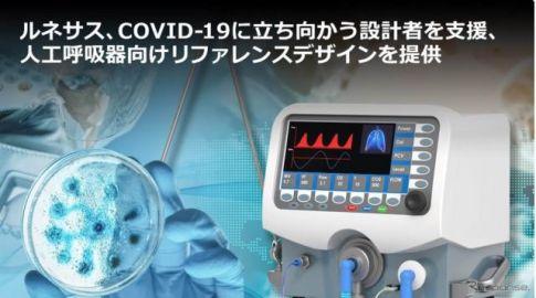 人工呼吸器アプリの参照設計、ルネサスが作成 新型コロナ対応