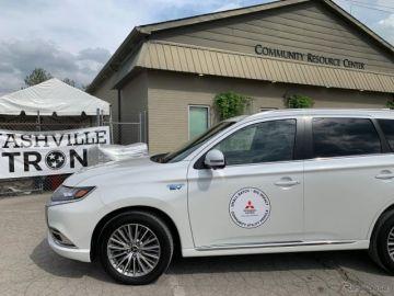 三菱 アウトランダー PHEV、米非営利団体に寄贈…新型コロナや竜巻の被災者を支援