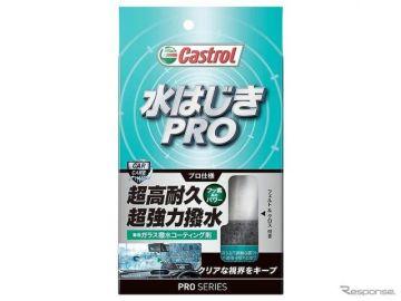 カストロール、ガラス撥水コーティング剤「水はじきPRO」発売