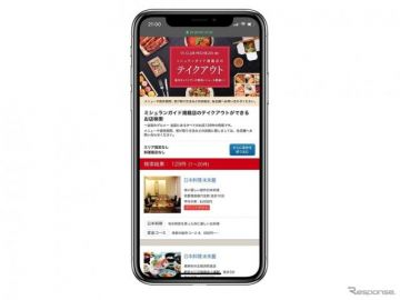 ミシュランガイド、テイクアウトOKの掲載店情報を無料公開