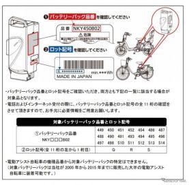 パナソニック、電動アシスト自転車でリコール バッテリーが発火するおそれ